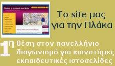 Το site μας για την Πλάκα